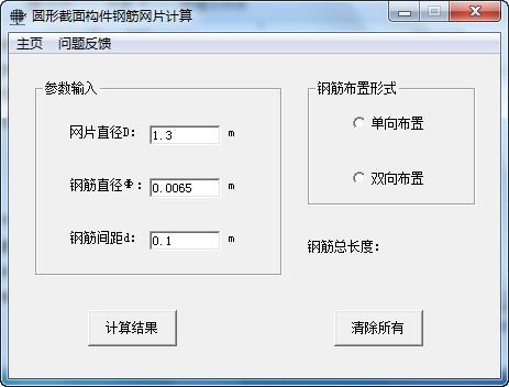 圆形截面构件钢筋网片计算_【工程建筑圆形截面构件钢筋网片计算】(10KB)