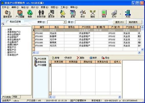 佳宜户口管理软件_【办公软件佳宜户口管理软件,户口管理】(3.9M)
