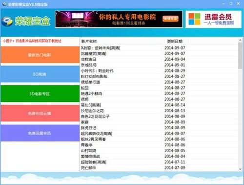 荣耀影视宝盒_【网络电视荣耀影视宝盒】(1.3M)