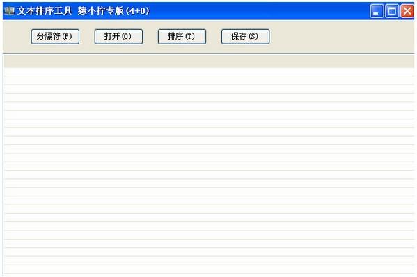 文本排序工具_【文件管理文本排序工具】(521KB)