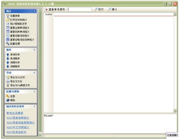 ROST英语试卷分析_【办公软件ROST英语试卷分析】(661KB)
