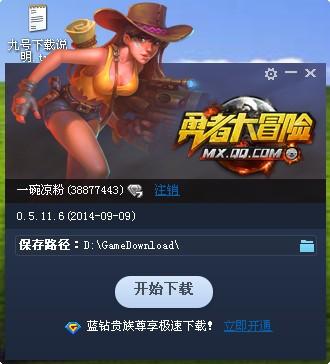 勇者大冒险_【网游客户端勇者大冒险】(3.4M)