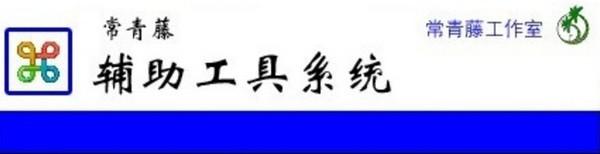 常青藤辅助工具_【CAD软件常青藤辅助工具系统,CAD批量打印】(3.1M)