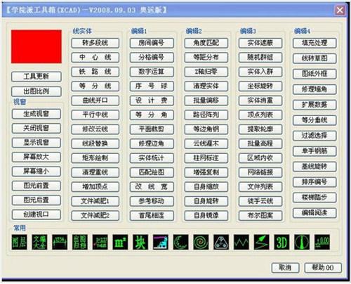xcd学院派工具箱_【CAD软件xcd,学院派工具箱】(2.9M)