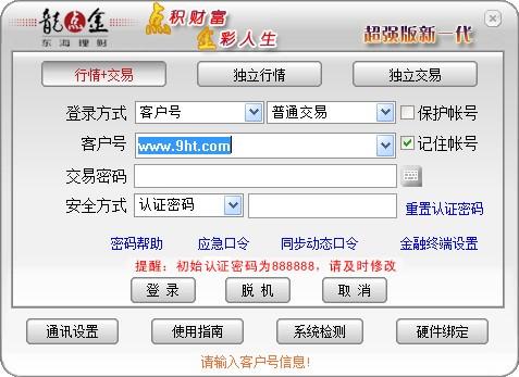 东海证券超强版新一代_【股票软件东海证券超强版新一代,炒股软件】(23.5M)