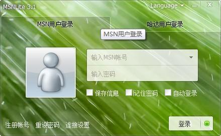 msnlite官方_【聊天工具msnlite,聊天工具】(6.5M)