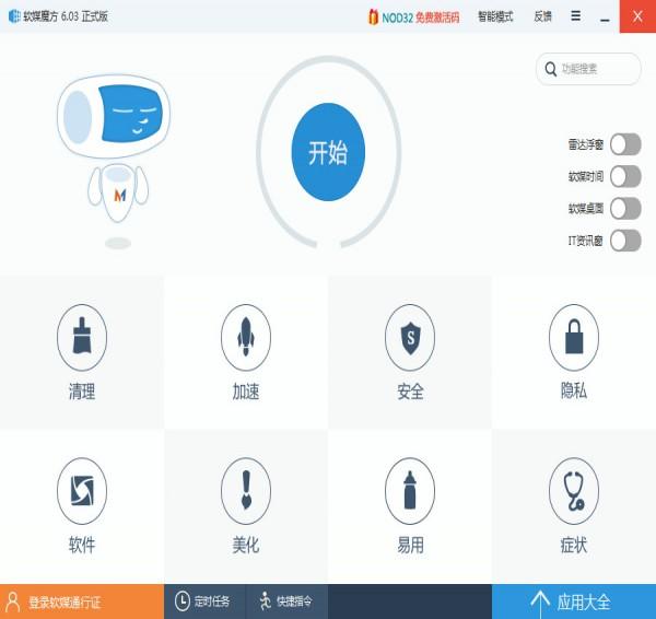 软媒魔方6_【系统优化软媒魔方6】(13.9M)
