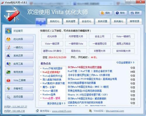 Vista优化大师_【系统优化Vista优化大师,系统优化】(5.6M)