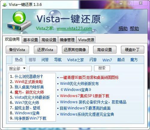 vista一键还原_【系统优化windows7优化大师,系统优化】(6.1M)