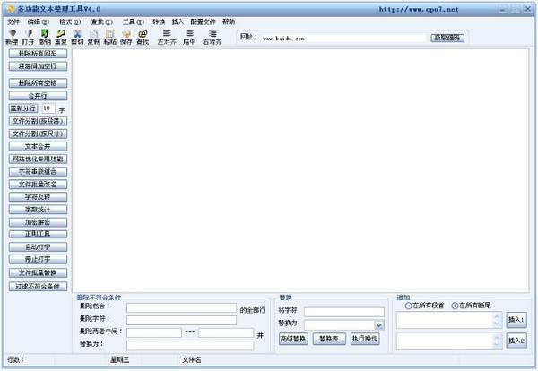 广覆文本整理器_【办公软件广覆文本整理器】(1.5M)