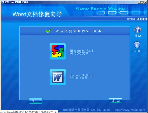 Word文件恢复向导_【办公软件Word文件恢复向导】(1.4M)