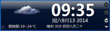 启明星天气预报软件_【桌面工具启明星天气预报软件,天气预报软件】(30KB)