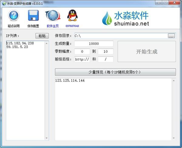 水淼变异IP生成器_【ip工具 水淼变异IP生成器】(928KB)