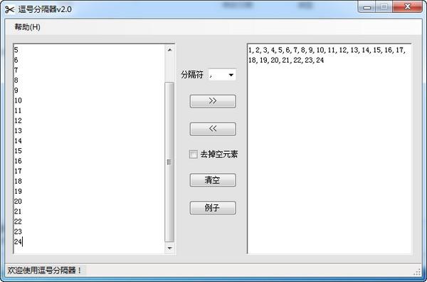 海鸥逗号分隔软件_【文件管理海鸥逗号分隔软件】(302KB)