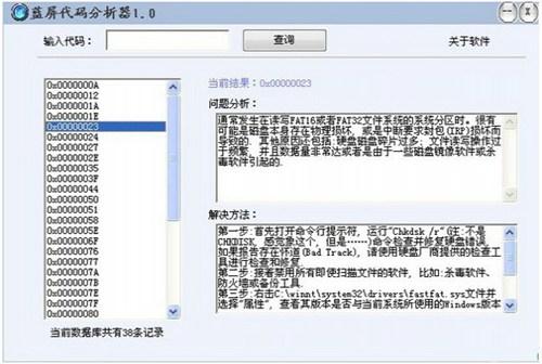 蓝屏代码分析软件_【系统增强蓝屏代码分析软件】(346KB)
