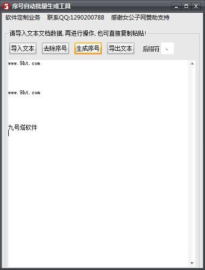 序号自动批量生成工具_【办公软件序号自动批量生成工具】(720KB)