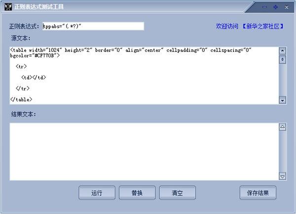 正则表达式测试工具_【编译工具正则表达式测试工具】(442KB)