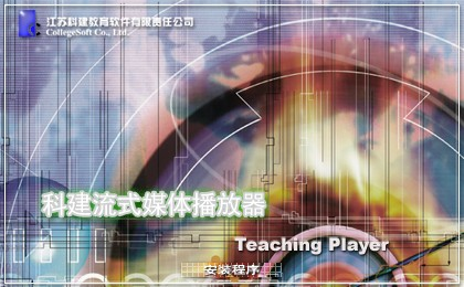 teaching player播放器_【播放器teaching player,csf文件播放器】(4M)