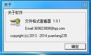 文件格式识别工具_【文件管理文件格式识别工具】(913KB)