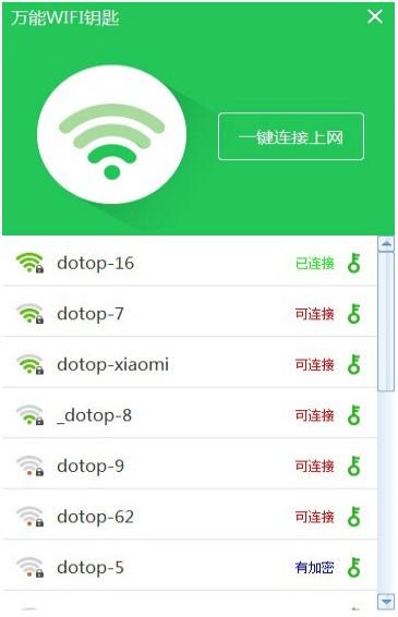 万能wifi钥匙电脑版_【网络共享 万能wifi钥匙,wifi钥匙】(1.2M)