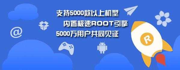 一键root大师电脑版_【手机助手一键root大师】(11.6M)