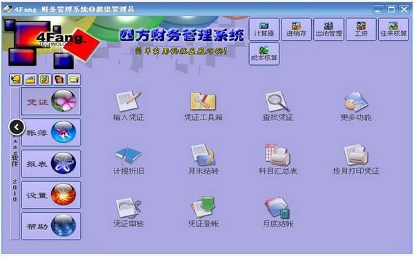 4fang财务软件u盘版_【财务软件4fang财务软件,财务软件】(8.0M)