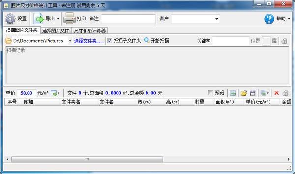 图片尺寸价格统计工具_【图像其他图片尺寸价格统计工具】(2.8M)