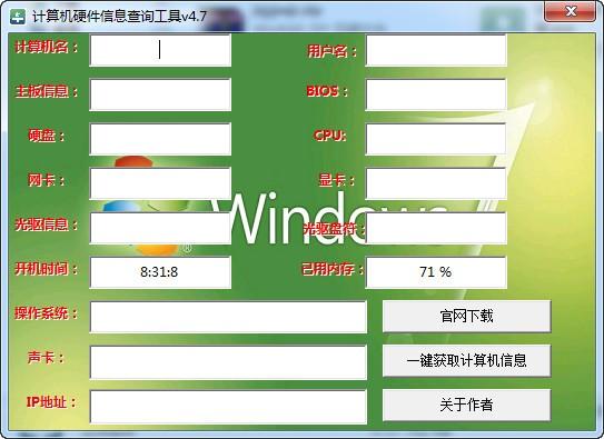 计算机硬件信息查询工具_【系统增强计算机硬件信息查询工具】(385KB)