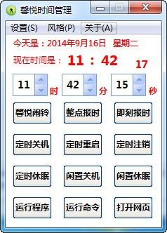 馨悦时间管理_【桌面工具馨悦时间管理】(4.7M)