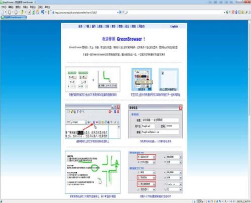 绿色浏览器_【浏览器 绿色浏览器,浏览器】(1.2M)