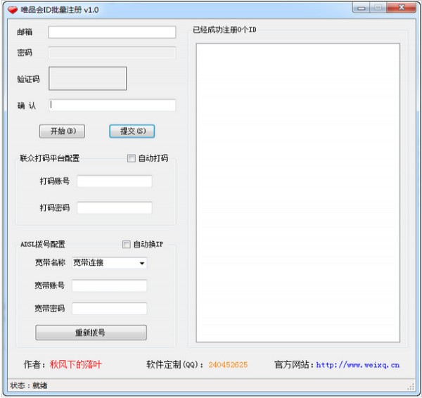 唯品会ID批量注册_【浏览辅助唯品会ID批量注册】(1.2M)