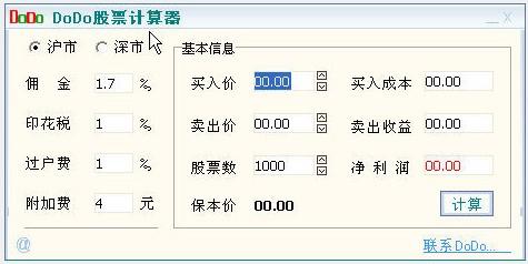 dodo股票计算器_【股票软件dodo股票计算器】(245KB)