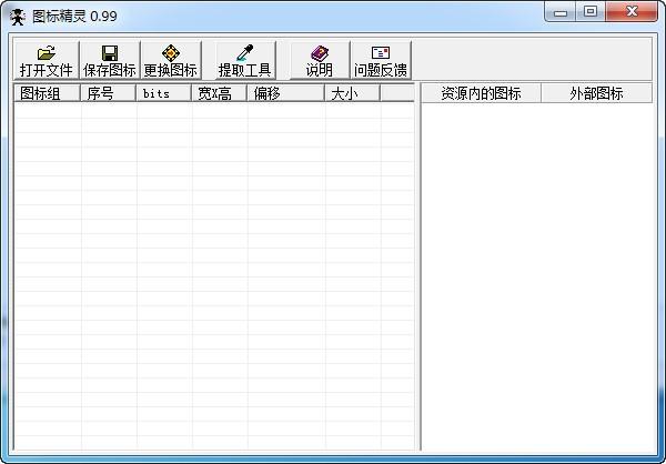 图标精灵_【图标制作图标精灵,图标制作】(198KB)