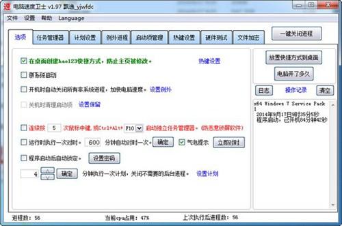 电脑速度卫士_【系统优化电脑速度卫士,系统优化】(590KB)