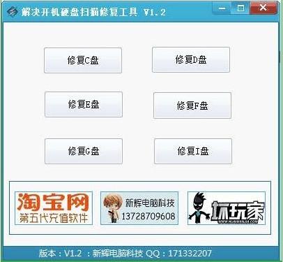 开机硬盘扫描修复工具_【系统增强开机硬盘扫描修复工具】(473KB)
