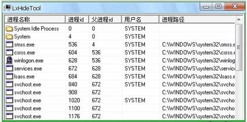 LxHideTool恋雪进程隐藏工具_【系统增强恋雪进程隐藏工具,LxHideTool,进程隐藏工具】(370KB)
