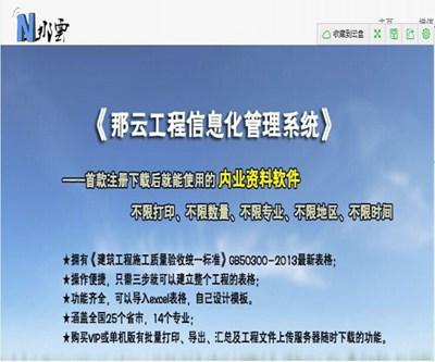 那云内业资料软件_【工程建筑那云内业资料软件】(78M)