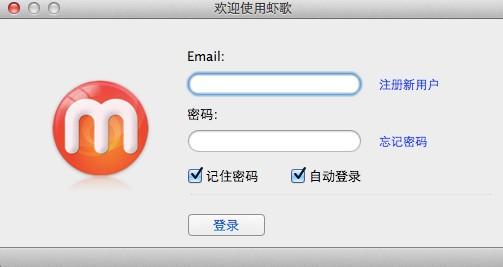虾歌 mac_【音乐播放器虾歌,音乐播放器】(3.37G)
