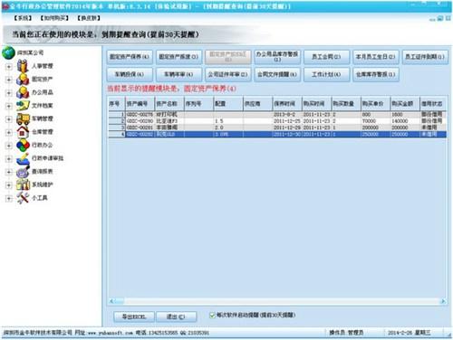 金牛行政办公管理软件_【办公软件金牛行政办公管理软件】(2.9M)