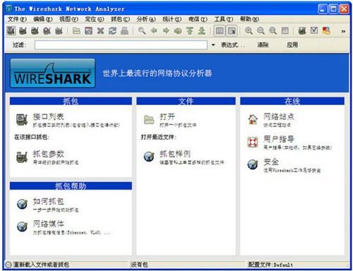 wireshark中文版_【系统增强Wireshark】(19.0M)