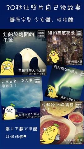 香蕉相机ios版_【图像处理香蕉相机,苹果相机】(56.2M)
