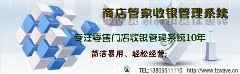 茶叶店收银软件_【财务软件茶叶店收银软件】(34.3M)