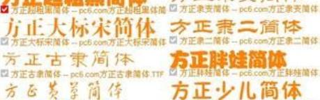 word字体库_【文字处理word字体库】(125.9M)