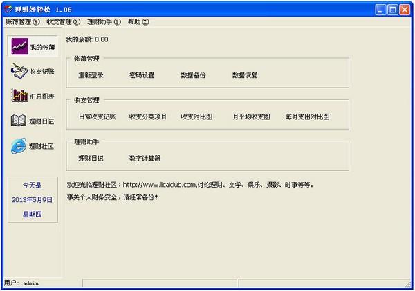 理财好轻松_【财务软件理财好轻松,理财软件】(1.3M)
