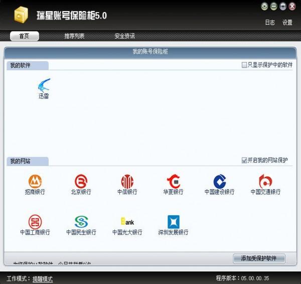 瑞星账号保险柜_【密码管理瑞星账号保险柜】(2.5M)