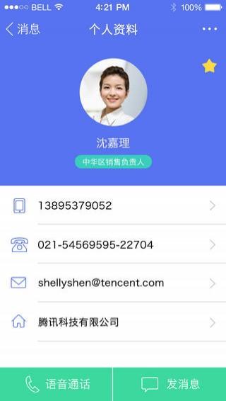 企业QQiPad版_【视频聊天企业QQ】(32.6M)