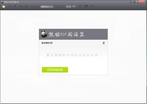 熊猫pdf阅读器_【阅读学习熊猫pdf阅读器,pdf阅读器】(5.3M)