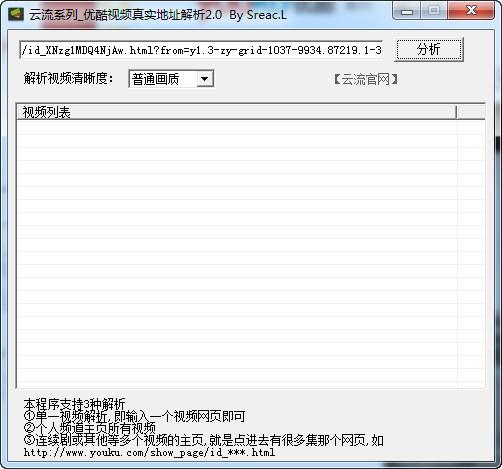 云流优酷视频下载地址解析_【下载软件云流优酷视频下载地址解析】(457KB)