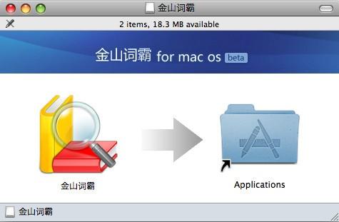 金山词霸mac版_【系统优化金山词霸】(12.0M)