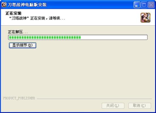 刀塔战神电脑版_【动作格斗刀塔战神】(53.6M)